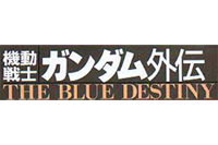 Mobile Suit Gundam Side Story: The Blue Destiny romanzo
