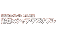 Mobile Suit Gundam U.C. War Chronicle Memories of Char Aznable