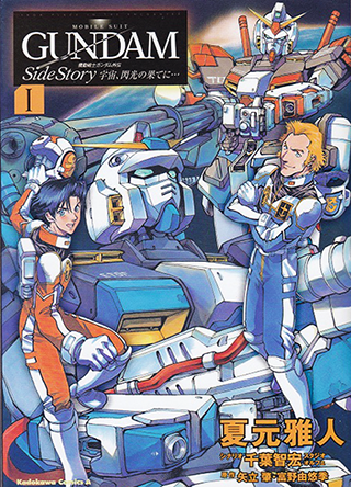 Mobile Suit Gundam Side Story: From Place in the Encounter