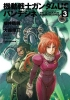 Mobile_Suit_Gundam_Unicorn_-_Bande_Dessinee_Cover_Vol_3