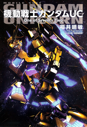 Gundam UC: ONE OF SEVENTY TWO